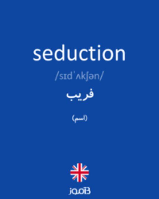 تصویر seduction - دیکشنری انگلیسی بیاموز