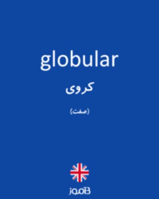 تصویر globular - دیکشنری انگلیسی بیاموز