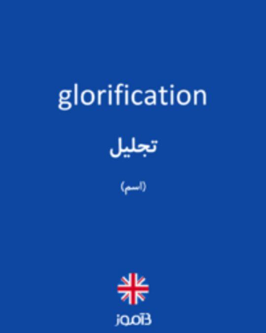 تصویر glorification - دیکشنری انگلیسی بیاموز