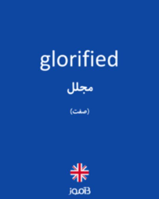 تصویر glorified - دیکشنری انگلیسی بیاموز