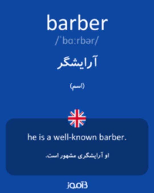 تصویر barber - دیکشنری انگلیسی بیاموز