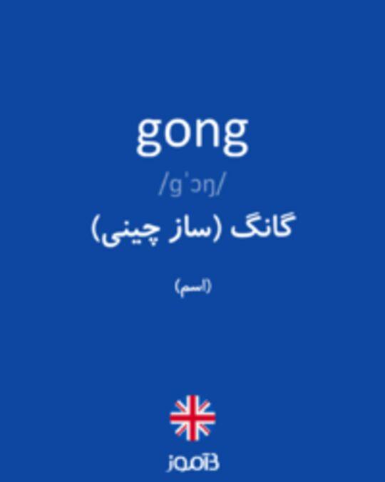 تصویر gong - دیکشنری انگلیسی بیاموز