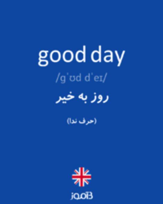 تصویر good day - دیکشنری انگلیسی بیاموز