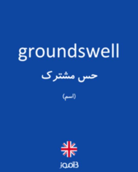 تصویر groundswell - دیکشنری انگلیسی بیاموز