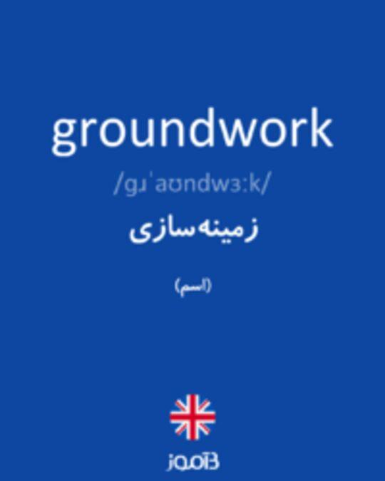 تصویر groundwork - دیکشنری انگلیسی بیاموز