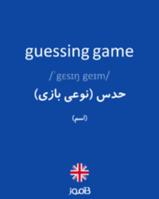 تصویر guessing game - دیکشنری انگلیسی بیاموز