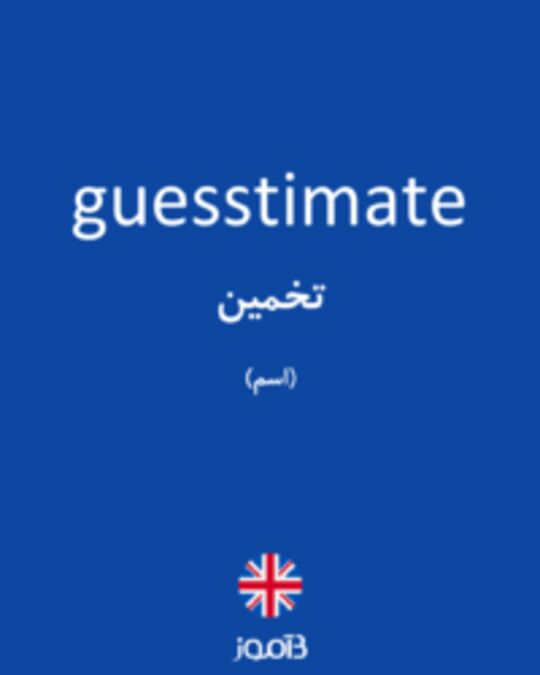 تصویر guesstimate - دیکشنری انگلیسی بیاموز