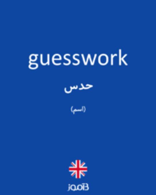 تصویر guesswork - دیکشنری انگلیسی بیاموز