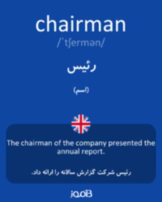 تصویر chairman - دیکشنری انگلیسی بیاموز