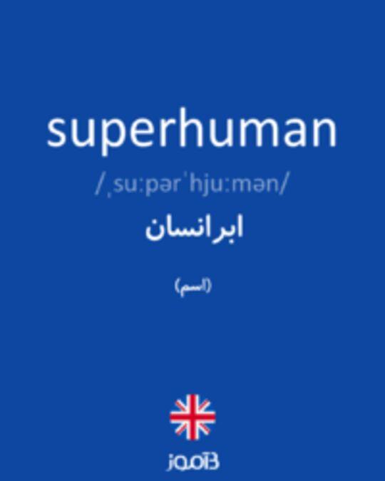 تصویر superhuman - دیکشنری انگلیسی بیاموز