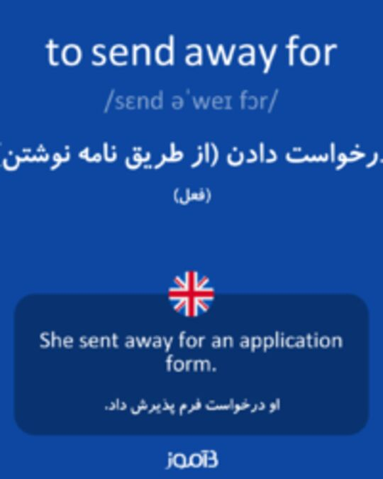 تصویر to send away for - دیکشنری انگلیسی بیاموز