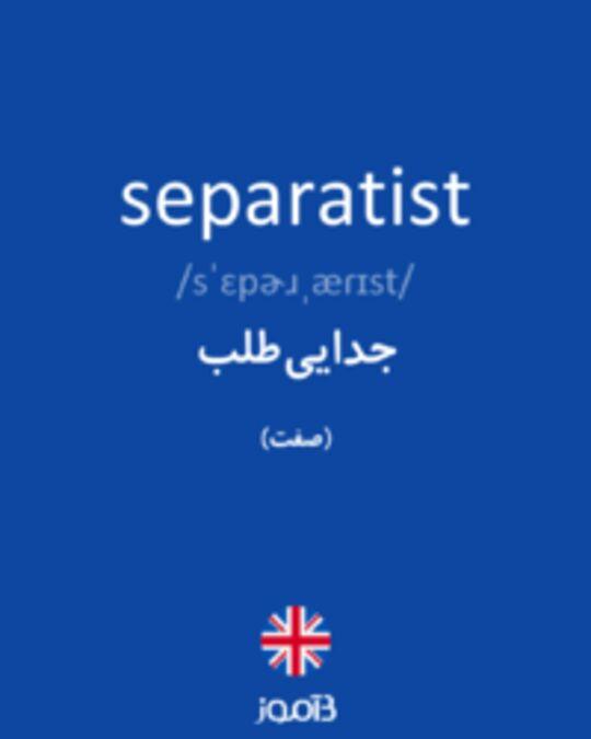 تصویر separatist - دیکشنری انگلیسی بیاموز