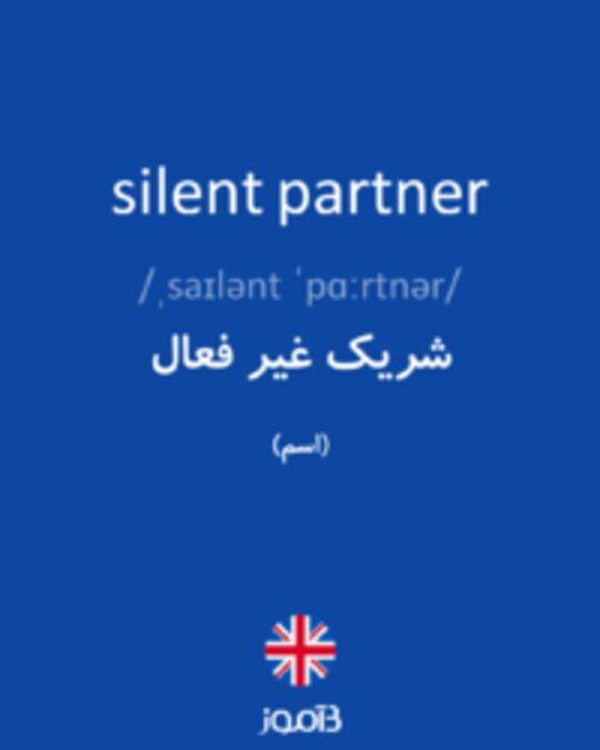 تصویر silent partner - دیکشنری انگلیسی بیاموز