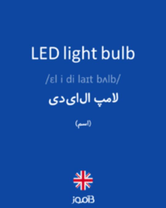 تصویر LED light bulb - دیکشنری انگلیسی بیاموز