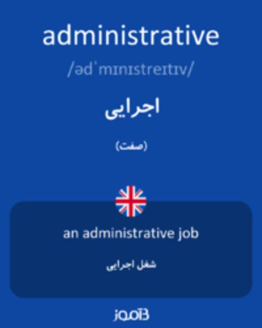 تصویر administrative - دیکشنری انگلیسی بیاموز