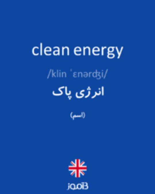 تصویر clean energy - دیکشنری انگلیسی بیاموز