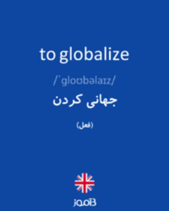 تصویر to globalize - دیکشنری انگلیسی بیاموز