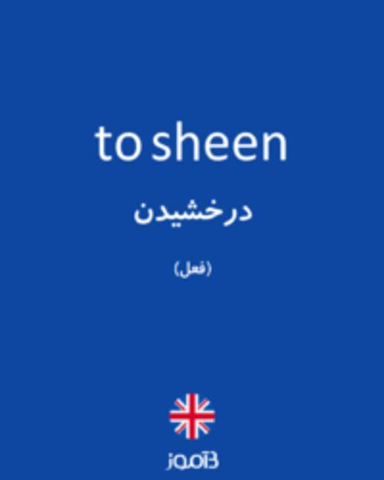 تصویر to sheen - دیکشنری انگلیسی بیاموز