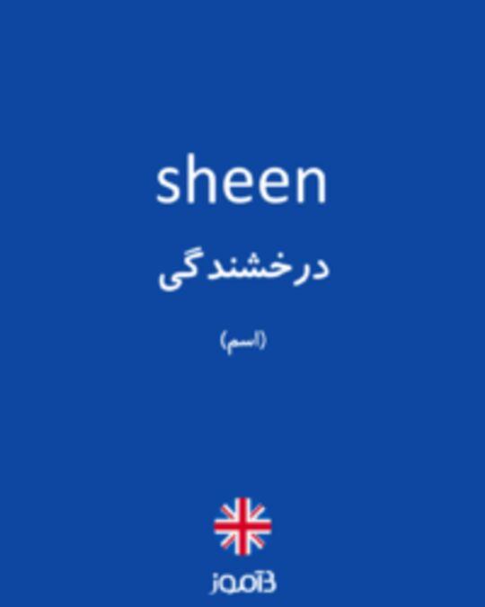 تصویر sheen - دیکشنری انگلیسی بیاموز