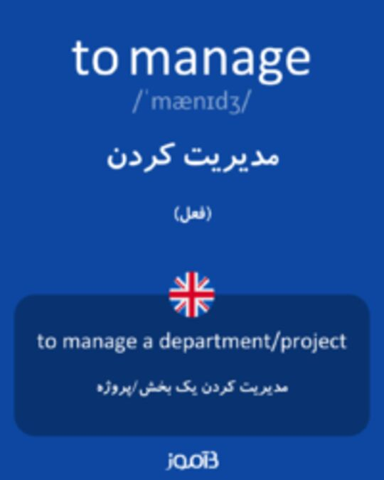 تصویر to manage - دیکشنری انگلیسی بیاموز