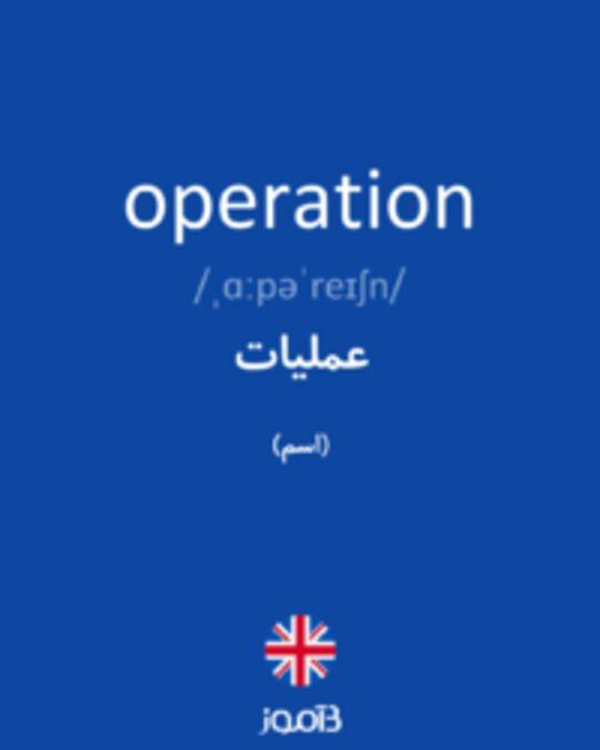 تصویر operation - دیکشنری انگلیسی بیاموز