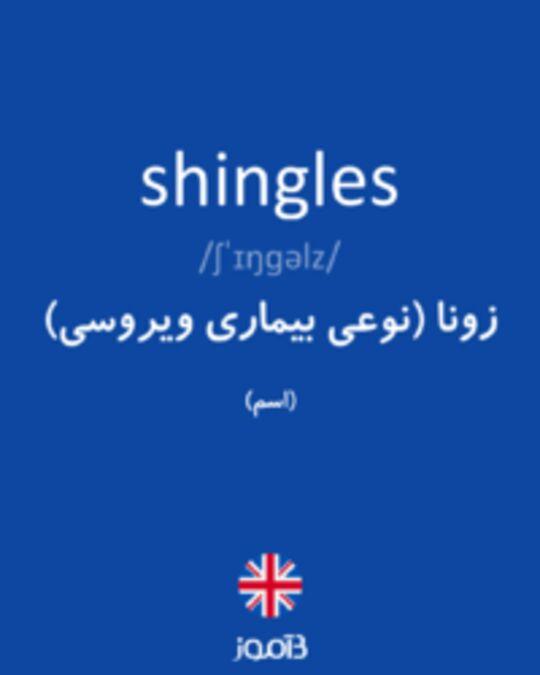 تصویر shingles - دیکشنری انگلیسی بیاموز