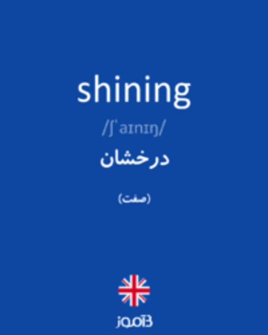 تصویر shining - دیکشنری انگلیسی بیاموز