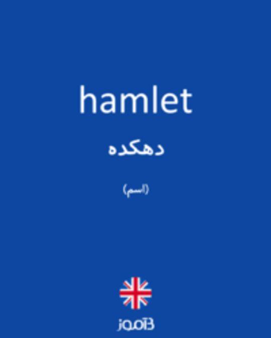 تصویر hamlet - دیکشنری انگلیسی بیاموز