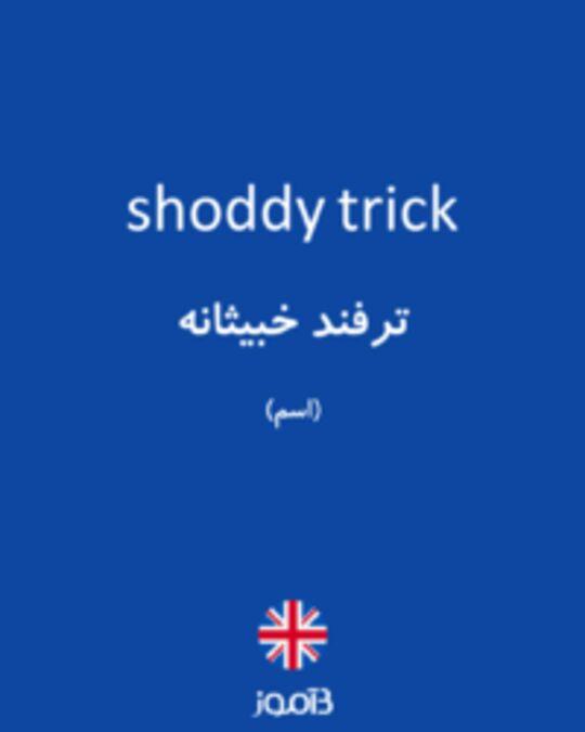 تصویر shoddy trick - دیکشنری انگلیسی بیاموز
