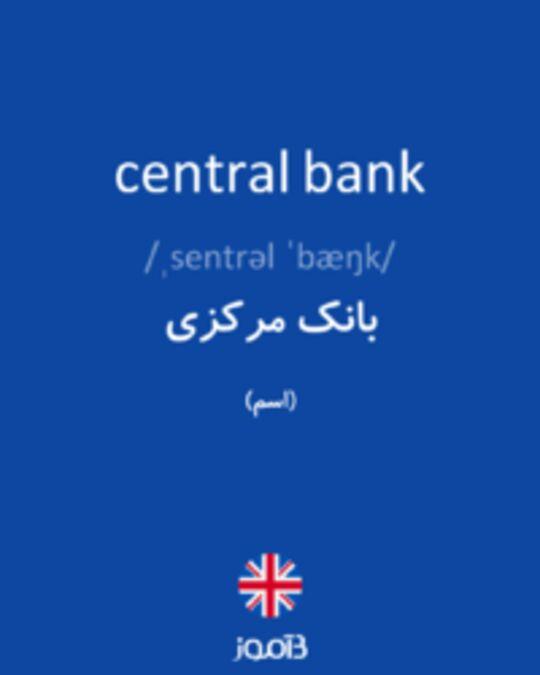 تصویر central bank - دیکشنری انگلیسی بیاموز