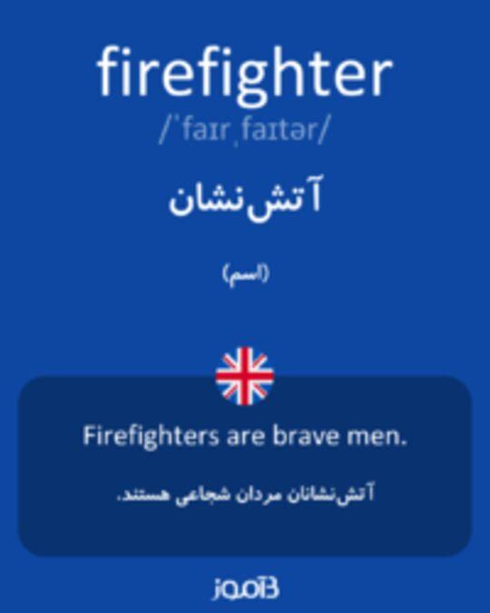 تصویر firefighter - دیکشنری انگلیسی بیاموز