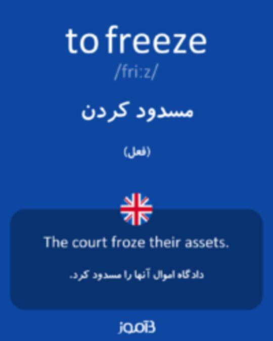 تصویر to freeze - دیکشنری انگلیسی بیاموز