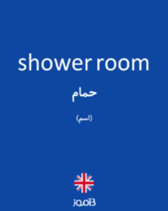 تصویر shower room - دیکشنری انگلیسی بیاموز