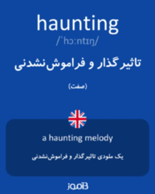 تصویر haunting - دیکشنری انگلیسی بیاموز