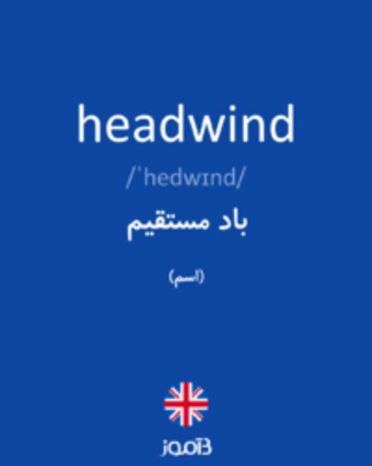 تصویر headwind - دیکشنری انگلیسی بیاموز