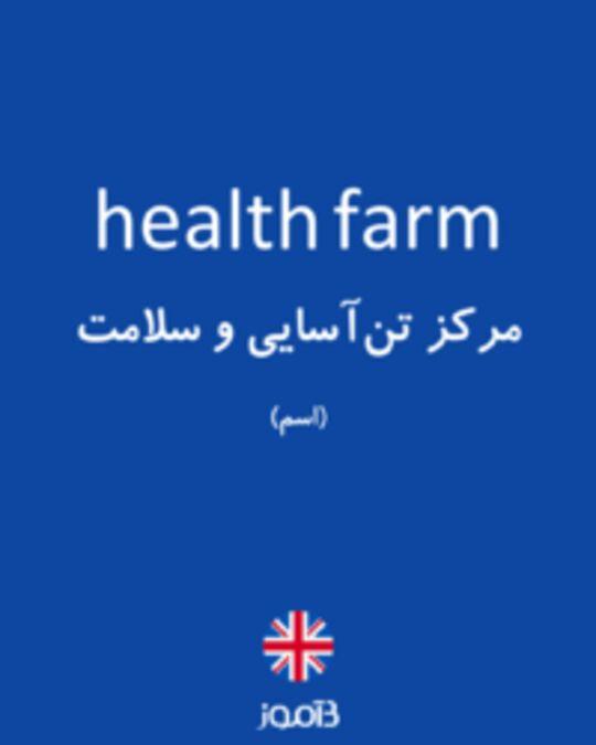 تصویر health farm - دیکشنری انگلیسی بیاموز