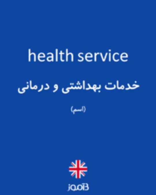 تصویر health service - دیکشنری انگلیسی بیاموز