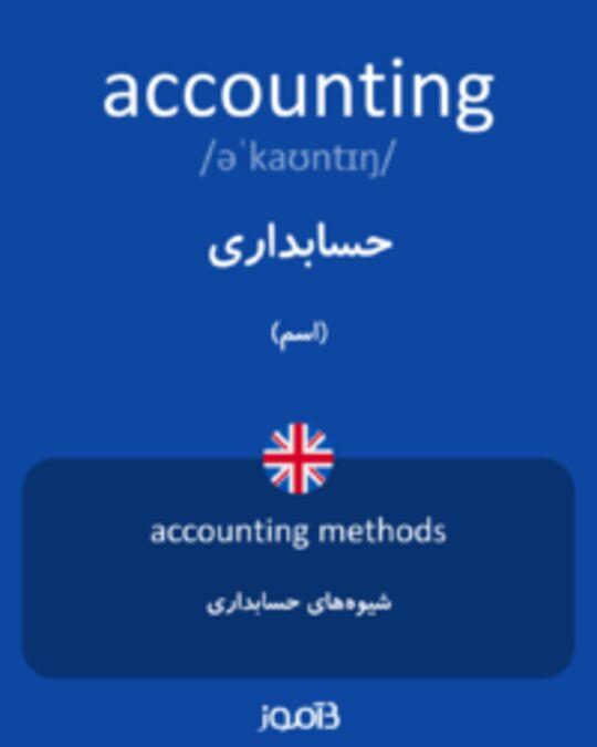 تصویر accounting - دیکشنری انگلیسی بیاموز