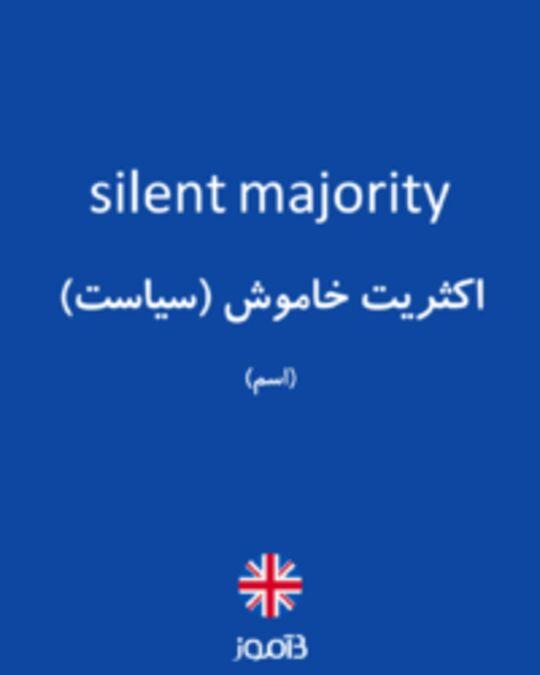 تصویر silent majority - دیکشنری انگلیسی بیاموز
