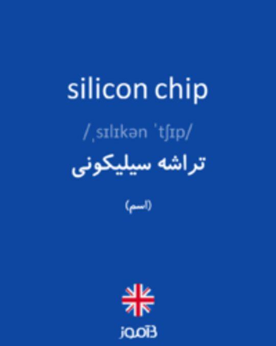 تصویر silicon chip - دیکشنری انگلیسی بیاموز