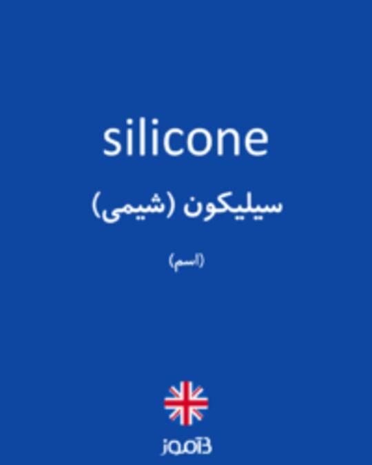 تصویر silicone - دیکشنری انگلیسی بیاموز
