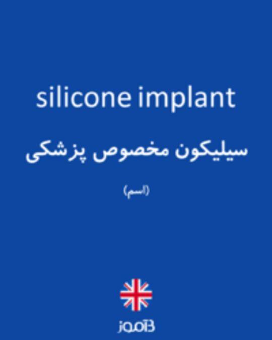 تصویر silicone implant - دیکشنری انگلیسی بیاموز
