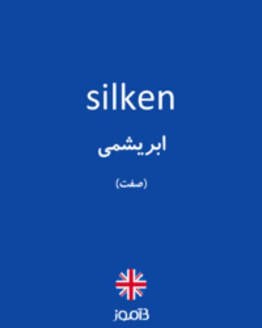 تصویر silken - دیکشنری انگلیسی بیاموز