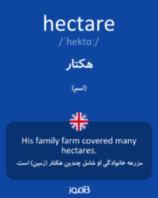 تصویر hectare - دیکشنری انگلیسی بیاموز