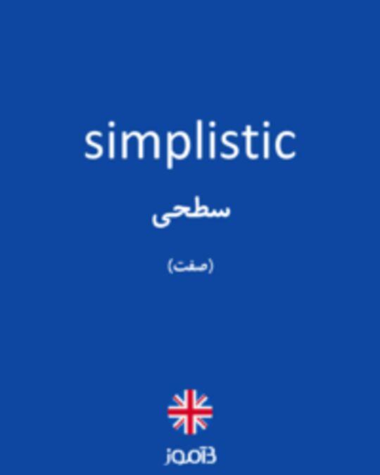 تصویر simplistic - دیکشنری انگلیسی بیاموز