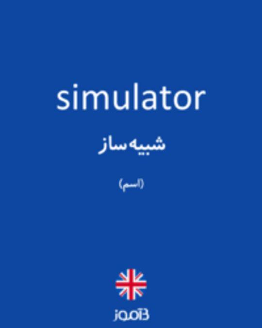 تصویر simulator - دیکشنری انگلیسی بیاموز