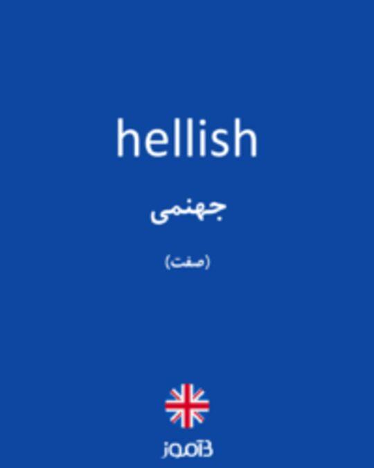 تصویر hellish - دیکشنری انگلیسی بیاموز