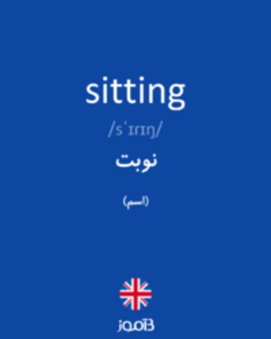 تصویر sitting - دیکشنری انگلیسی بیاموز