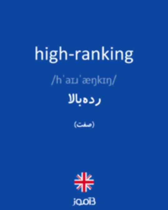 تصویر high-ranking - دیکشنری انگلیسی بیاموز