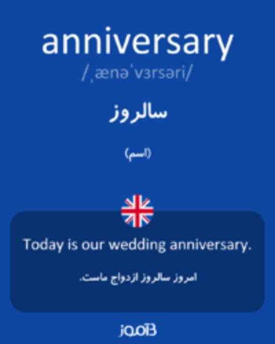 تصویر anniversary - دیکشنری انگلیسی بیاموز